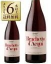【あす楽】【よりどり6本以上送料無料】 ブライダ ブラケット ダクイ 2016 750ml スパークリングワイン イタリア