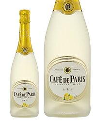 【あす楽】 カフェ ド パリ レモン 750ml 正規 スパークリングワイン フランス