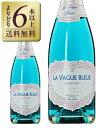 【あす楽】【よりどり6本以上送料無料】 エルヴェ ケルラン ラ ヴァーグ ブルー スパークリング キュヴェ スイート 750ml スパークリングワイン フランス
