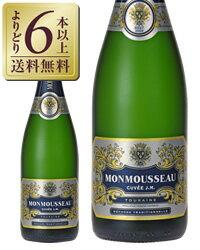 モンムソー ブリュット スパークリングワイン フランス