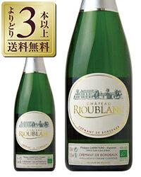 【よりどり3本以上送料無料】 シャトー リオーブラン クレマン ド ボルドー ブラン トリプル ゼロ 750mlスパークリングワイン セミヨン フランス