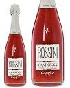 【あす楽】 カネッラ ロッシーニ カンドンガ 750ml 正規 スパークリングカクテル イタリア
