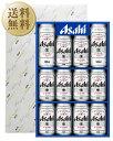 【送料無料】ビールギフトアサヒスーパードライ缶ビールセットAS-3Nしっかりフル包装+短冊のしお中元お歳暮