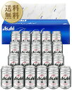 【送料無料】ビールギフトアサヒスーパードライ缶ビールセットAS-5Nしっかりフル包装+短冊のしお中元お歳暮