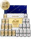【送料無料】ビールギフトアサヒスーパードライジャパンスペシャルダブルセットJSW-5しっかりフル包装+短冊のし