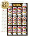 【送料無料】ビールギフトキリンラガービールセットK-NRL3しっかりフル包装+短冊のし