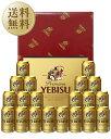 【送料無料】ビールギフトサッポロエビス(ヱビス)ビール缶セットYE5DTしっかりフル包装+短冊のし