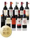 【あす楽】【送料無料】【包装不可】 3大銘醸地入り!世界5ヵ国選りすぐり赤ワイン10本セット 750ml×10 赤 ワイン セット