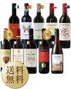 【送料無料】【包装不可】3大銘醸地入り!世界5ヵ国選りすぐり赤ワイン10本セット第3弾750ml×10赤ワインセット