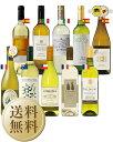 【送料無料】【包装不可】3大銘醸地入り!世界5ヵ国選りすぐり白ワイン10本セット第6弾750ml×10白ワインセット