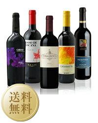 フェリシティー イタリア 赤ワイン
