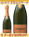 ショップ クーポン フェッラーリ スパークリングワイン イタリア