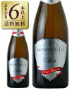 よりどり6本以上送料無料 モンテベッロ スプマンテ ビアンコ 正規 750ml スパークリングワイン イタリア 九州、北海道、沖縄送料無料対象外、クール代別途