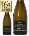 サンテロ ブラック ブリュット 750ml グレーラ スパークリングワイン イタリア