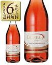 よりどり6本以上送料無料 ドネリ ランブルスコ ロゼ アマービレ 750ml スパークリングワイン イタリア あす楽