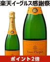 楽天イーグルス感謝祭特別ポイント2倍 ヴーヴ クリコ ポンサルダン(ヴーヴ・クリコ)(ヴーヴクリコ)(ブーブクリコ) イエローラベル ブリュット 並行 750ml シャンパン シャンパーニュVeuve フランス