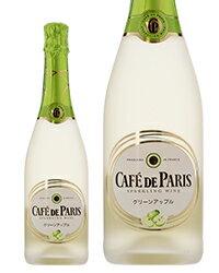 グリーン アップル スパークリングワイン フランス