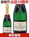 10周年記念ありがとうセール モエ エ シャンドン(モエ・エ・シャンドン) ブリュット アンペリアル 並行 750ml シャンパン シャンパーニュ Moet e...
