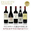 至福の赤ワイン 5本セット 第4弾 750ml×5 飲み比べ