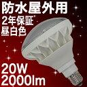LED スポットライト ビームライト 防水 水銀灯代替 屋外屋内兼用 10本以上送料無料 2000lm 乳白カバー 照射角180度 口金E26 150W型相当