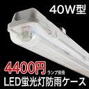 【40型 1BU】40W 40W型 40W形 LED蛍光灯 防湿 防雨 防水 防滴 防雪 屋外仕様 IP65 ケース LEDベースライト 1灯式 ランプ別売