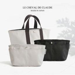 【お求めやすい価格になりました】LE CHEVAL DE CLAUDE SAC bag in bag クロード元町 <strong>バッグインバッグ</strong> 小さめ 自立 整理