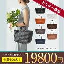 《先着100名》★モニター限定⇒19,800円★LE CHE...