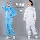【Fashion THE SALE】防護服 保護服 ウイルス...