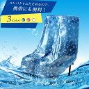 雨用 靴カバー チャック式 レインカバー ブーツカバー シューズカバー 雨具 通学 通勤 雨対策 レインシューズ レインブーツ 防水 雨の日グッズ