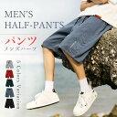 ショッピングハーフパンツ メンズ メンズ 半ズボン 夏 薄手 ハーフパンツ ゆったり 5分丈パンツ ウエストゴム 短パン 大きいポケット 男性 ワイドパンツ 五分丈 ボトムス