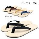 ショッピングビーチサンダル 【送料無料】ビーチサンダル サンダル ビーサン メンズ カジュアル リラックス 軽量 無地 歩きやすい アウトドア 靴 メンズ靴 2021再入荷