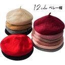 ショッピングハット 【送料無料】ベレー帽 レディース 帽子 フェルトベレー帽 ベレー ハット ポッチあり シンプル 純色 無地 立体感 もこもこ 可愛い オールシーズン 秋新作