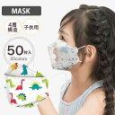 ショッピング不織布マスク カラー マスク 子供用 50枚入り 使い捨てマスク 不織布マスク 柄 こども 高密度フィルター 4層構造 花粉対策 子供用マスク 夏用マスク キッズ マスク 子供 マスク 不織布マスク カラー 柔らか 子供ますく ウイルス対策 マスク 立体マスク かわいい 耳が痛くならない 【送料無料】