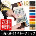 【訳あり品・アウトレットセール】 [レガーレ] 小銭入れ付き 本革 マネークリップ 札