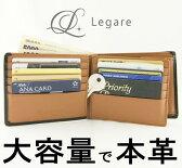 財布 二つ折り レディース メンズ カードがたくさん入る財布 本革 Legare