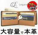 【新生活応援SALE70%値引き】 財布 メンズ 二つ折り カードがたくさん入る財布 レディース サイフ レザー 本革 ギフト プレゼント カードケース 誕生日 ペア 彼氏 夫婦 Legare