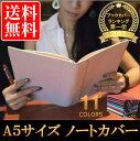 【今だけ特価!50%値引き】 [レガーレ] ノートカバー 本...