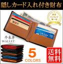 【初売り特価!今だけ68%値引き】 [レガーレ] 隠しポケット付き 本革 二つ折り財布 カードたくさ