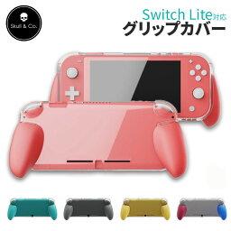 【 使う前には戻れない 】Skull&Co. Switch Lite グリップカバー スイッチ ライト グリップ ケース スイッチライト Grip Case カバー