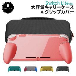 【 使う前には戻れない 】Skull&Co. Switch Lite キャリーケース&グリップカバー セット スイッチ ライト グリップ ケース Grip Case カバー スイッチライト 大容量 スタンド付き