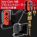 【Joy-Con&Proコントローラー&Switch これ1つで全部充電できる】充電スタンド For Nintendo Switch ジョイコン急速充電スタンド 充電スタンド switch 充電 nintendo switch 充電 Joy-Con