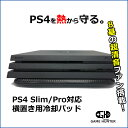SONY PS3/PS4 Slim/Pro対応【 超静音ファ...