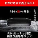 【再入荷 今なら即納可】SONY PS3/PS4 Slim/Pro対応【 超静音ファン8基搭載 】横置き用冷却パッド スタンドクーラー 滑り止め高品質ゴムマット付 プレステ PlayStation スリム プロ(メーカー保証:12ヵ月)【100個限定】