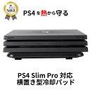 【送料無料】PS3/PS4 Slim/Pro対応【 超静音ファン8基搭載 】横置き用冷却パッド 冷却ファン スタンドクーラー 滑り止め高品質ゴムマット付 プレステ PlayStation スリム プロ(メーカー保証:12ヵ月)