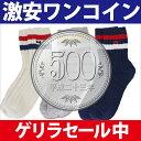 【ゲリラSALE】【送料無料】ワンコイン リボン刺繍が可愛い...