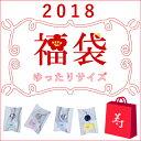 【2018年福袋】昨年も一年間ありがとう!今年もよろしく!ゆったりサイズの福袋ゆったりさ
