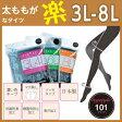 【日本製】【大きいサイズ】3L 4L 5L 6L 7L 8L 日本製ゆったりタイツpiedo FreeFit(フリーフィット)【超のびのび】【メール便対応】【80デニール】【10P01Oct16】