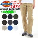 Dickies「ディッキーズ」 874 ワークパンツ チノパン「レングス32インチ」 計10カラー展開