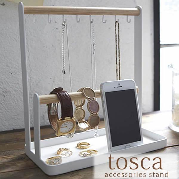 アクセサリースタンド☆☆【送料無料】トスカ【tosca】accessoriesstand/山崎実業