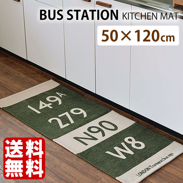 キッチンマット 120cm 【送料無料】BUS ...の商品画像